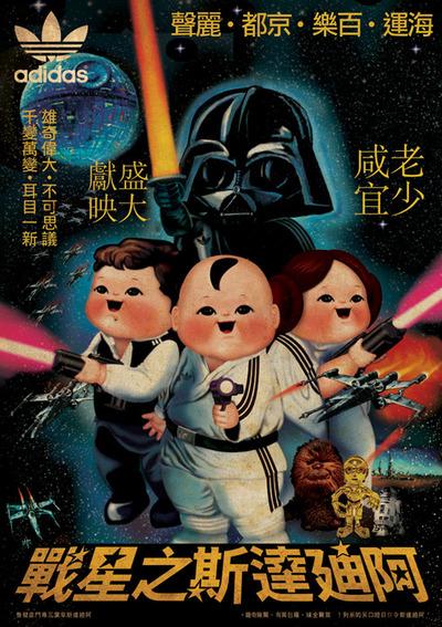 Asian Star Wars 108